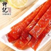 軒記-台灣肉乾王.檸檬豬肉乾(160g/包,共兩包)﹍愛食網