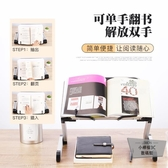 多功能讀書架閱讀架看書支架便攜夾書器可折疊【小檸檬3C】