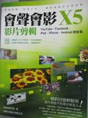 【書寶二手書T8/電腦_YIW】會聲會影X5影片剪輯_施威銘研究室_附光碟