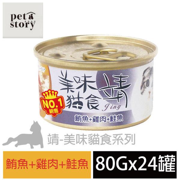 【pet story】寵愛物語 美味貓食 靖系列貓罐頭 鮪魚+雞肉+鮭魚(24罐/箱)