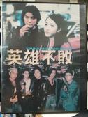 挖寶二手片-D44-正版DVD-華語【英雄不敗】-鄭伊健 陳小春 黎姿 吳鎮宇(直購價)