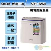 *元元家電館*SANLUX 台灣三洋 12公升除濕機 SDH-126M