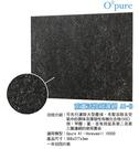 Opure 臻淨  A1空氣清淨機第一層活性碳濾網  A1-B