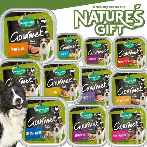 【培菓幸福寵物專營店】Nature''s Gift貴族餐盒-精緻狗餐盒100g/盒(購買40盒以上以選宅配)