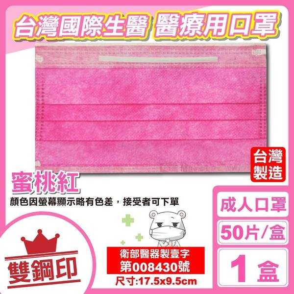 台灣國際生醫 雙鋼印 成人醫療口罩 醫用口罩 (蜜桃紅) 50入/盒 (台灣製 CNS14774) 專品藥局