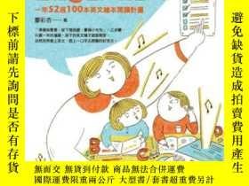 二手書博民逛書店罕見用有聲書輕鬆聽出英語力Y188953 廖彩杏 天下雜誌(教)