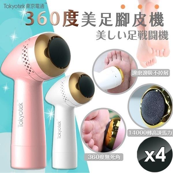 【南紡購物中心】【東京電通Tokyotek】360度美足腳皮機-4入組