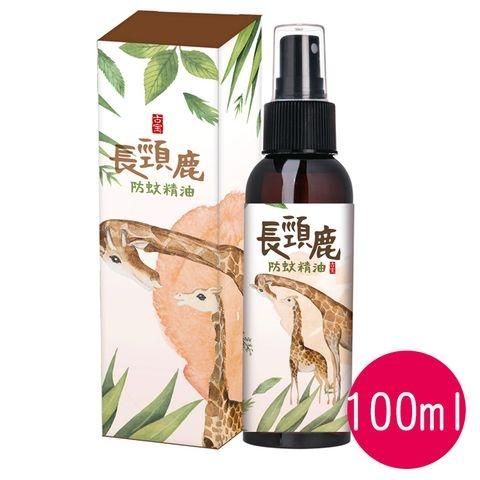 古寶-長頸鹿防蚊精油(100ml/瓶)