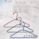 【珍昕】台灣製 迷你衣架(一包10支) ~顏色隨機出貨(長約30.5x寬約15.5cm)/衣架/曬衣架/晾衣架