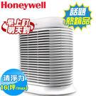 Honeywell 8-16坪 True...