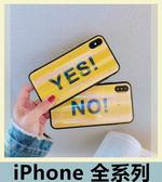 iPhone 系列 簡約文字 X 7 8 Plus Xs Max 6s 鐳射滴膠 創意文字母 YES NO 全包黑邊 防摔軟殼 手機殼