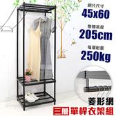 【居家cheaper】菱形網三層單桿吊衣架組45X60X205CM45X60X208單桿吊