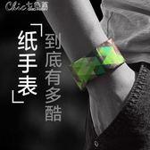 黑科技紙手錶新型智慧概念手錶男女學生創意個性德國「Chic七色堇」