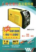 上好 MMA215I 直流 電焊機 MMA-215I 台灣製造 4.0 可連續燒100支 品質保證