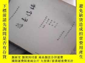 二手書博民逛書店罕見【愁喜情緣】七場現代劇;垣曲縣曲劇班;Y128612 呂永安