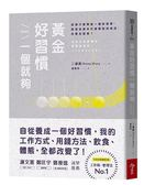 (二手書)黃金好習慣,一個就夠:日本心理教練的習慣養成術