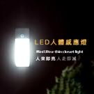 LED人體感應燈 LED燈 人體感應燈 感應燈【BC1616】小夜燈