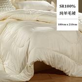 SR 100%純羊毛被【愛買】
