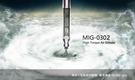 MIG-0302 高扭力型氣動研磨機~模具、研磨、拋光、鏡面