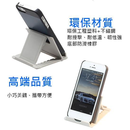 【角度可調】FoldStand 手機平板 可調式支架/輕巧/止滑/強韌/耐重/桌上型