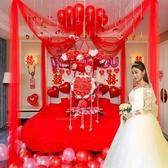 婚房佈置用品婚慶浪漫創意新房拉花裝飾婚禮臥室結婚用品婚房裝飾 伊衫風尚