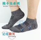 《DKGP418》除臭抗菌短踝襪 台灣製...