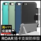 GS.Shop 韓國ROAR 支架保護殼...