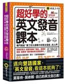 超好學的英文發音課本(附虛擬點讀筆APP+1CD)