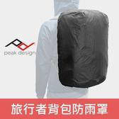 【聖佳】Peak Design 旅行者 通用強化背包雨罩 雨罩 防雨套 屮Y0