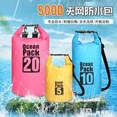 戶外防水袋大容量漂流潛水沙灘手機收納袋溯溪游泳浮潛防水包背包