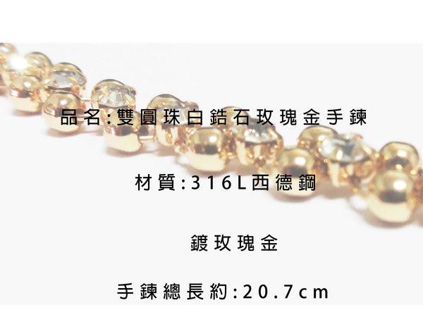 【 流行馨飾力 】 韓版時尚雙圓珠白鋯石  玫瑰金手鍊
