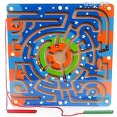 磁性環形迷宮木質木制早教益智力兒童走珠走球玩具寶寶2-3-5-6歲YYJ 育心館