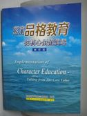 【書寶二手書T1/大學教育_QHV】落實品格教育-從核心價值談起_胡正文