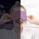 眼罩睡眠遮光透氣