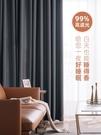 遮光窗簾臥室隔熱防曬2021年新款客廳掛鉤式布現代簡約遮陽