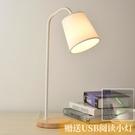 學習專用書桌閱讀燈 學生宿舍插電LED台燈簡約現代臥室床頭燈