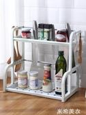 調味料收納置物架塑膠刀架調料調味品雙層架子廚房用品用具小 米希美衣