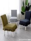 針織家用彈力座椅套餐椅墊套裝簡約酒店凳子套餐桌椅子套罩通用 印象家品
