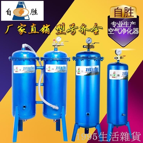 自勝氣泵空壓機過濾器除水凈化壓縮空氣油水分離器小型噴漆干燥罐 NMS 1995生活雜貨