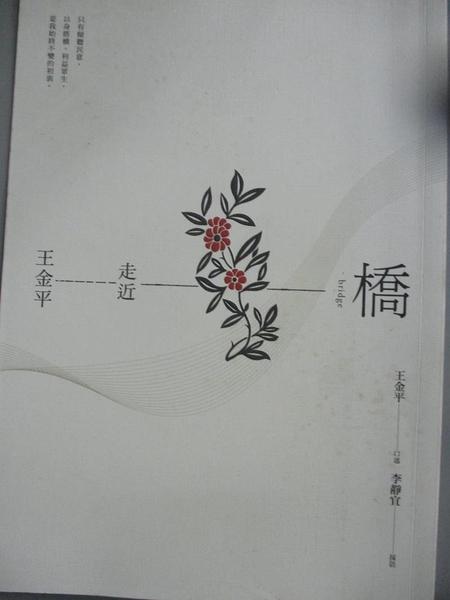 【書寶二手書T6/社會_CF6】橋:走近王金平_李靜宜