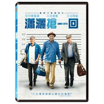 瀟灑搶一回 DVD Going In Style 免運 (購潮8)