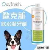 *WANG*Oxyfresh《歐克新飲水潔牙劑》237ml 安全無毒,更能全面保養口腔