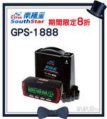 【真愛88】南極星 GPS-1888BT 雲端衛星分離式測速器 贈3孔充