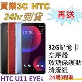 HTC U11 EYEs 手機64G,送 32G記憶卡+空壓殼+玻璃保護貼+清潔組,24期0利率
