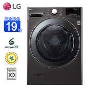 (含基本安裝)LG樂金19公斤WiFi滾筒洗衣機(蒸洗脫烘)WD-S19VBS