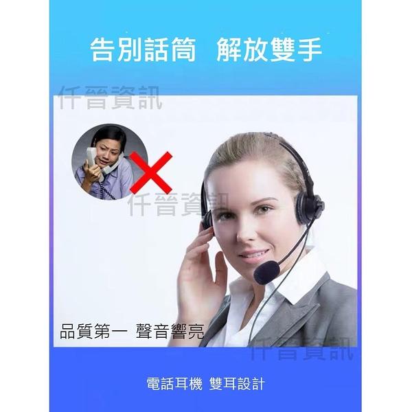 980元電話總機頭戴式電話耳麥 東訊TECOM FANVIL Yealink 網路電話IP話機專用電銷客服耳機麥克風