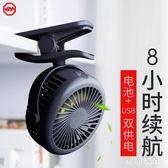 USB小風扇迷你可充電手持辦公室桌面小型電扇蓄電池小電風扇 QQ23343『東京衣社』