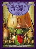 書捍衛聯盟(2 ):復活節兔與彩蛋戰士