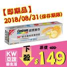 【即期品】銀寶善存50+綜合維他命發泡錠...