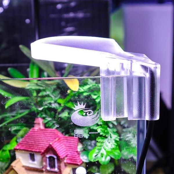 LED燈魚缸夾燈草缸燈小圓缸燈迷你小夾燈水族箱水草燈 蜜拉貝爾